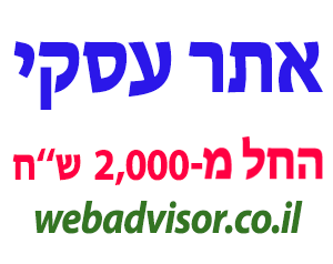 webadvisor.co.il